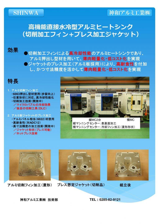 高機能直接水冷型アルミヒートシンク(新形状)