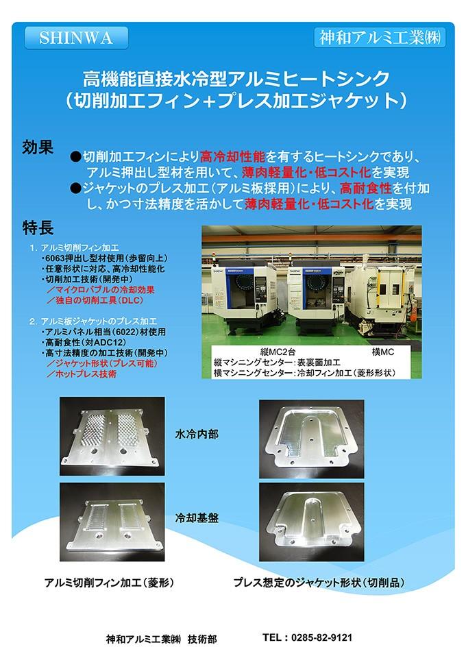 高機能直接水冷型アルミヒートシンク