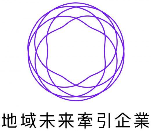 地域未来牽引企業_縦組みlogo_M_cmyk (1)